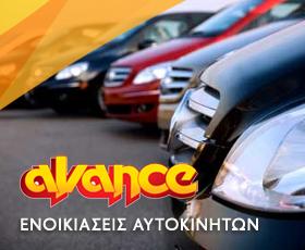 Avance Car Rentals