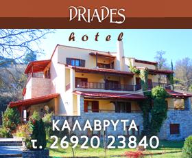 Driades Hotel
