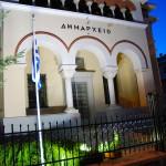 Δημαρχείο Ιωάννινα