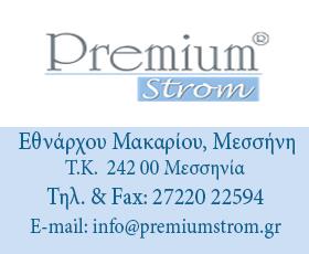 Premium Strom