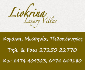 Liokrina Luxury Villas