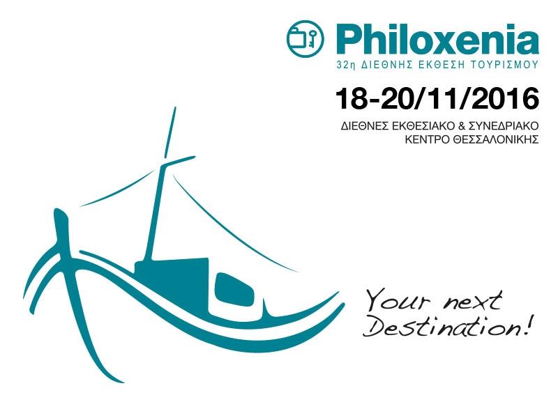 Όλη η τουριστική Ελλάδα στην 32η Philoxenia!