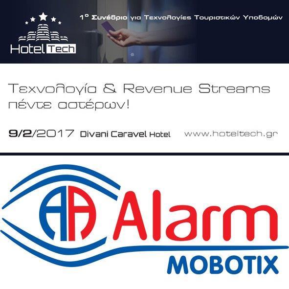 Η ΑΑ Alarm στο Συνέδριο HOTEL TECH