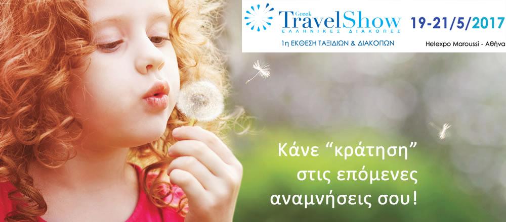 Έκθεση Greek Travel Show 2017
