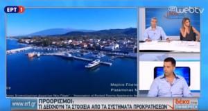 Παρουσίαση στην εκπομπή Δέκα Στην Ενημέρωση στην ΕΡΤ1