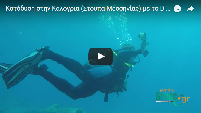 Κατάδυση στην Καλογρια (Στουπα Μεσσηνίας) με το Dive Code
