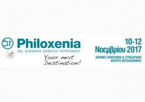 33η διεθνής έκθεση τουρισμού Philoxenia