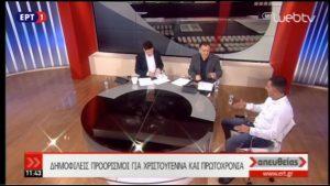 Παρουσίαση στην εκπομπή Απευθείας στην ΕΡΤ1
