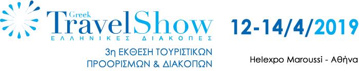 Greek Travel Show 2019 Helexpo MarousiekTravelShow_300x250_EL_EN