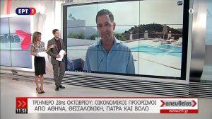 Η Web Greece στην Εκπομπή της ΕΡΤ1 «Απευθείας»