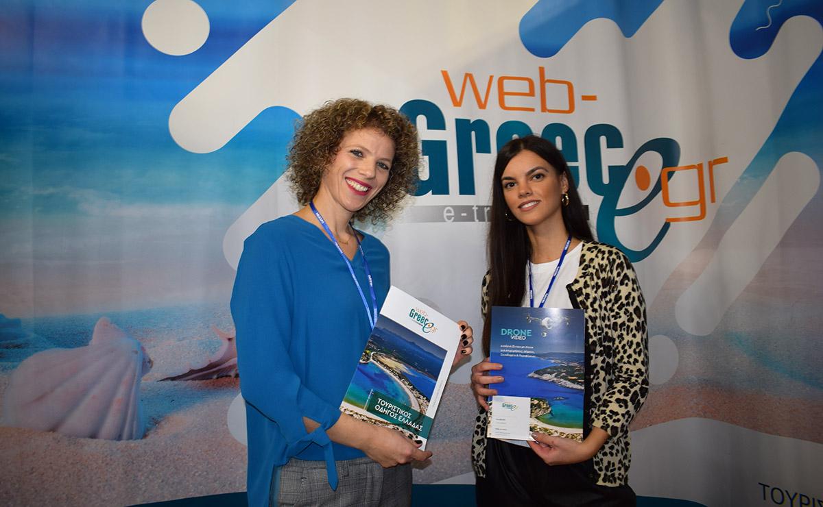 Η επιτυχημένη παρουσία της Web-Greece.gr στην 35η Έκθεση Philoxenia 2019!