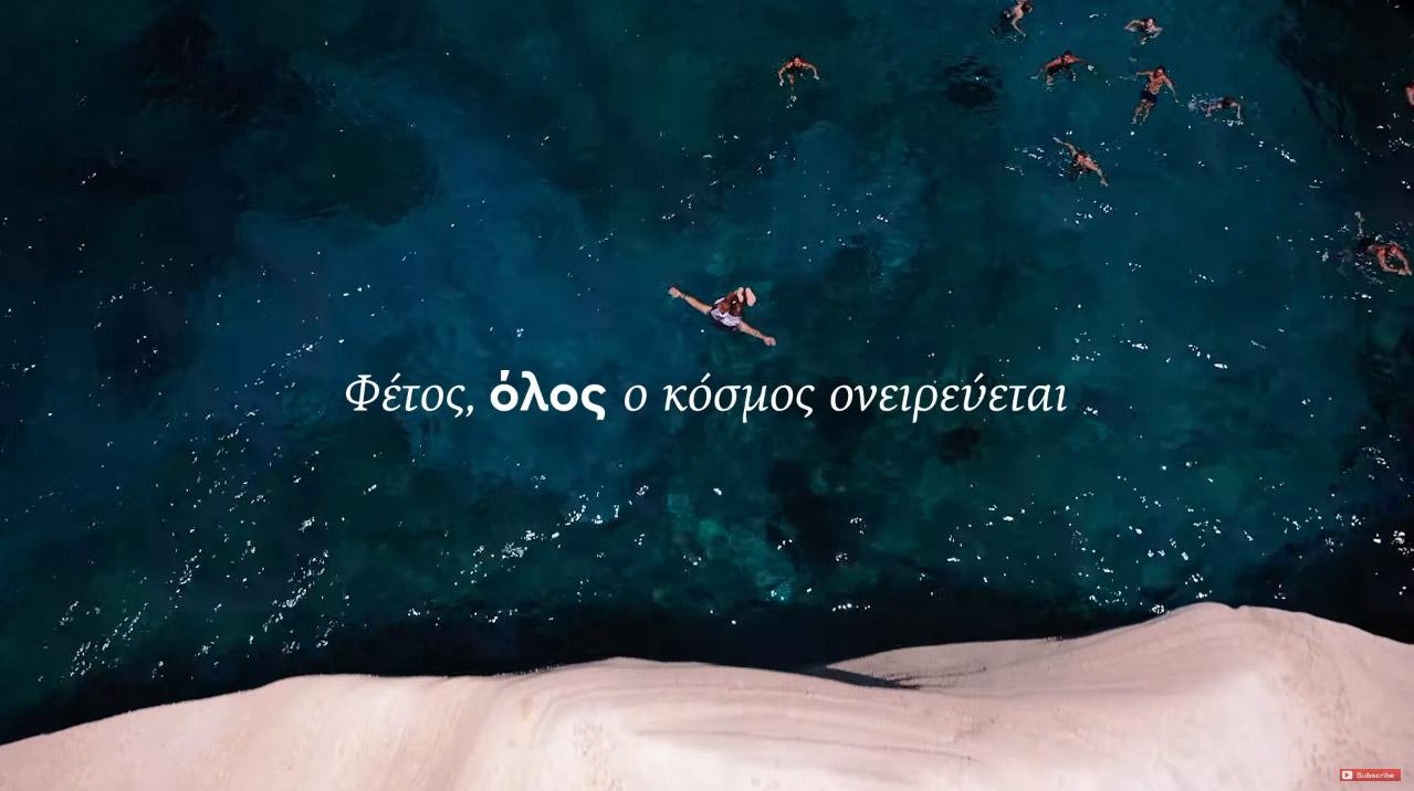 Καλοκαίρι 2020. Απολαμβάνουμε Ελλάδα! – Το νέο σποτ για τον τουρισμό!